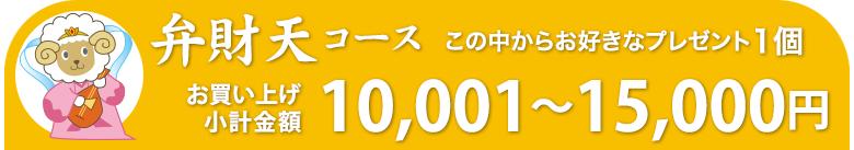 ご購入金額合計10,001〜15,000円のプレゼント