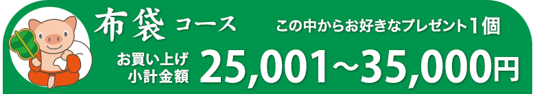 ご購入金額合計25,001〜35,000円のプレゼント