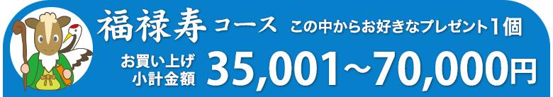 ご購入金額合計35,001〜70,000円のプレゼント