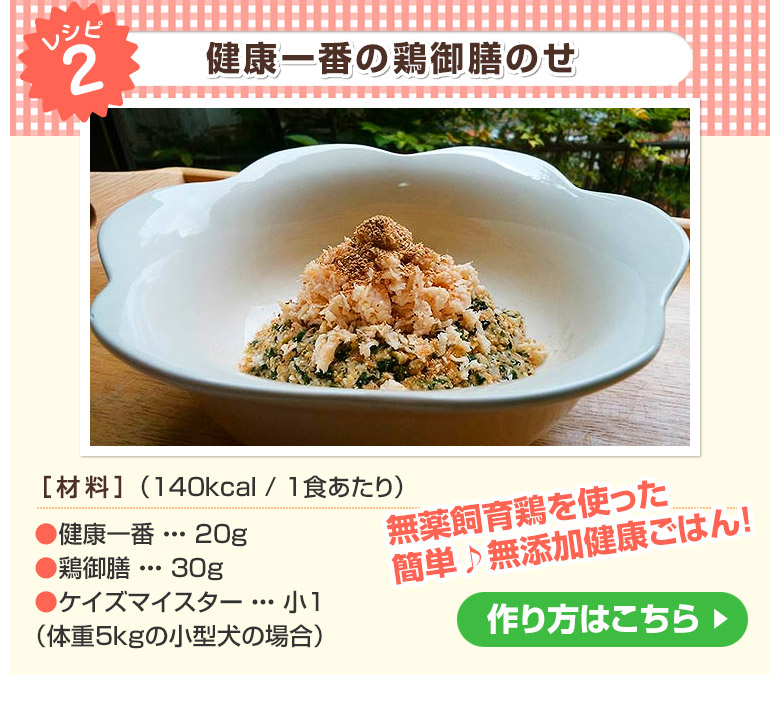 【手作りご飯レシピ】健康一番の鶏御膳のせ