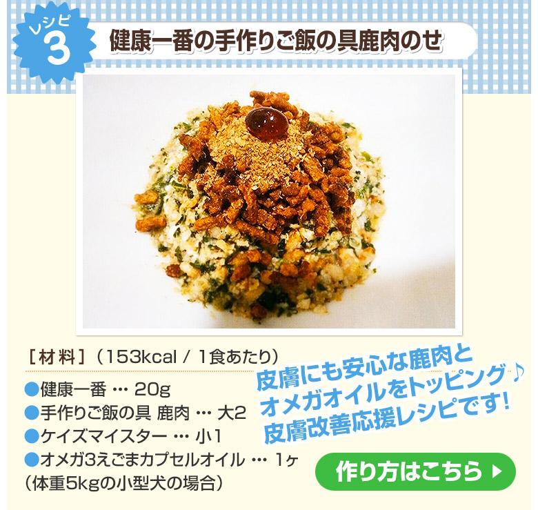 【手作りご飯レシピ】健康一番の手作りご飯の具鹿肉のせ