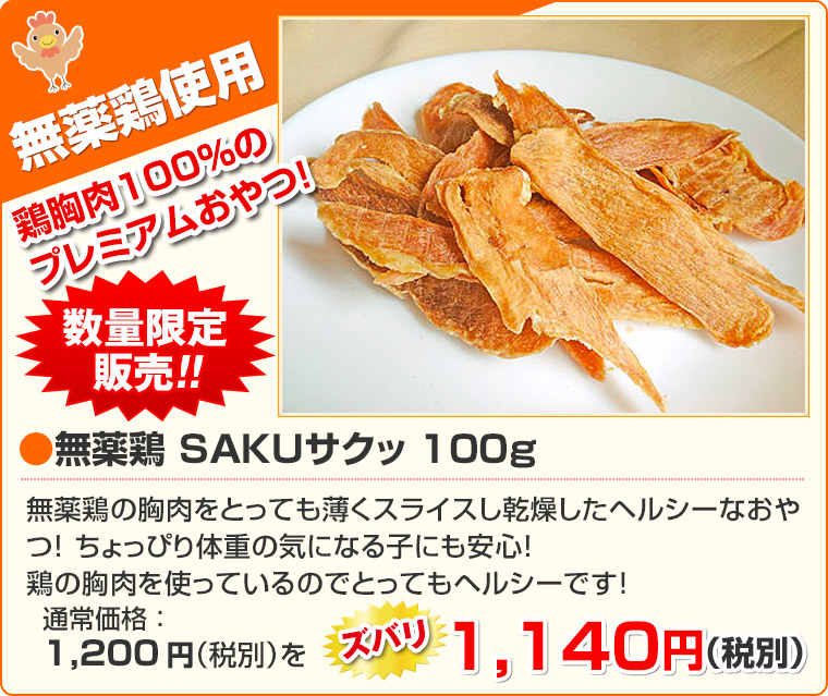 無薬鶏 SAKUサクッ 100g