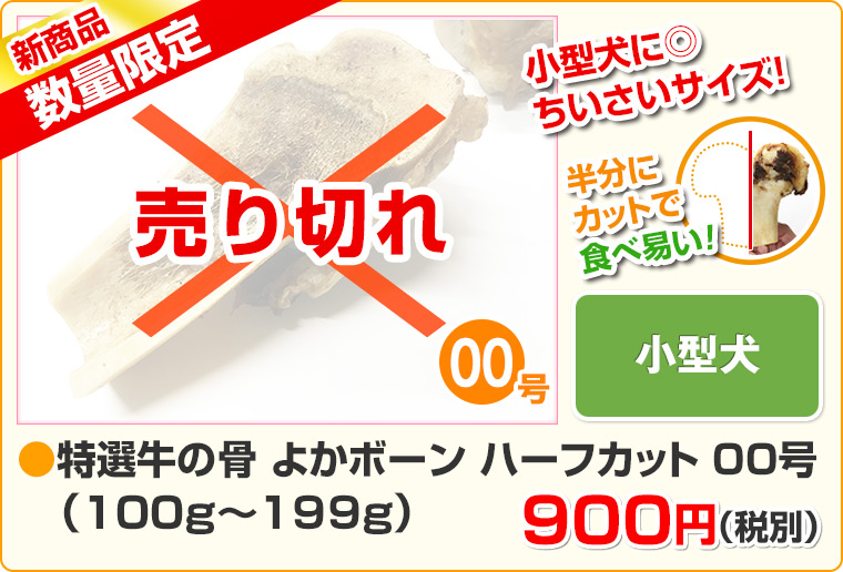 特選牛の骨 よかボーン ハーフカット00号(100g〜199g)