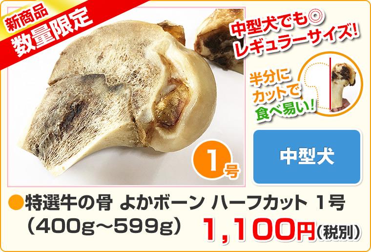 特選牛の骨 よかボーン ハーフカット1号(400g〜599g)