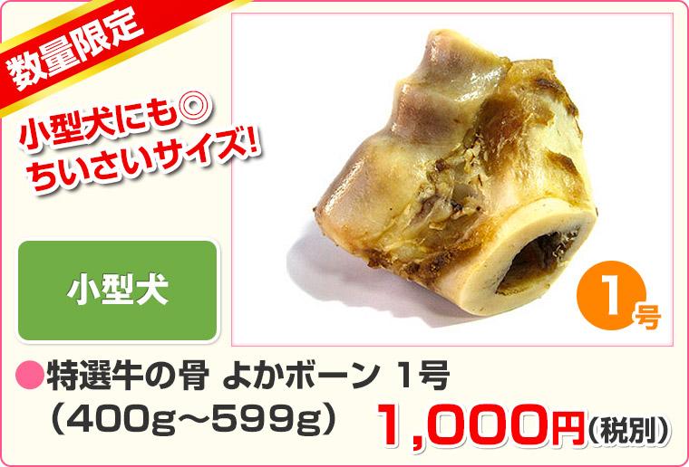 特選牛の骨 よかボーン1号(約400g〜599gまで)