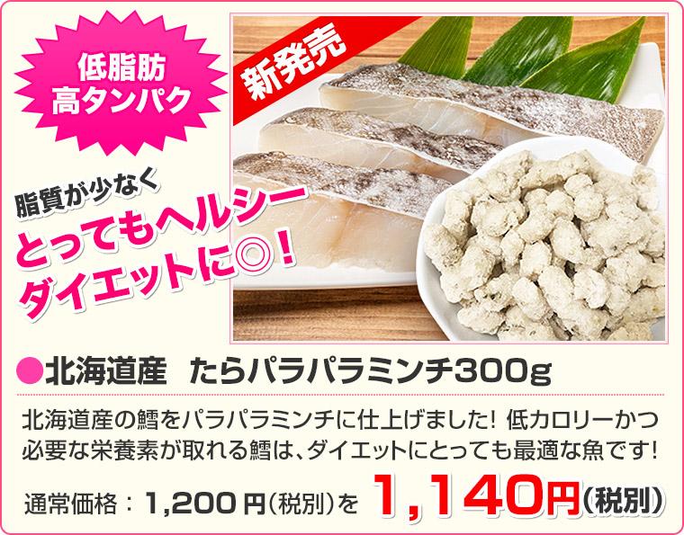 【冷凍】嵐山鮮魚 たらパラパラミンチ 300g