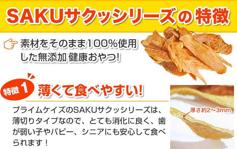 SAKUサクッシリーズの特徴1/薄くて食べやすい
