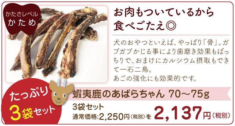 【歯の健康キャンペーン】蝦夷鹿のあばらちゃん 70〜75g ×3袋セット