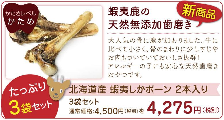 【歯の健康キャンペーン】北海道産 蝦夷しかボーン 2本入り ×3袋セット