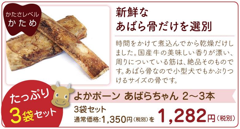 【歯の健康キャンペーン】よかボーン あばらちゃん 2〜3本 ×3袋セット