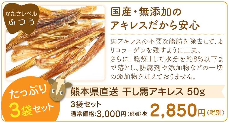 熊本県直送 干し馬アキレス 50g ×3袋セット