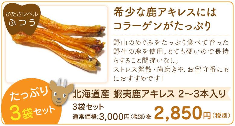 【歯の健康キャンペーン】北海道産 蝦夷鹿アキレス 2〜3本入り 3袋セット