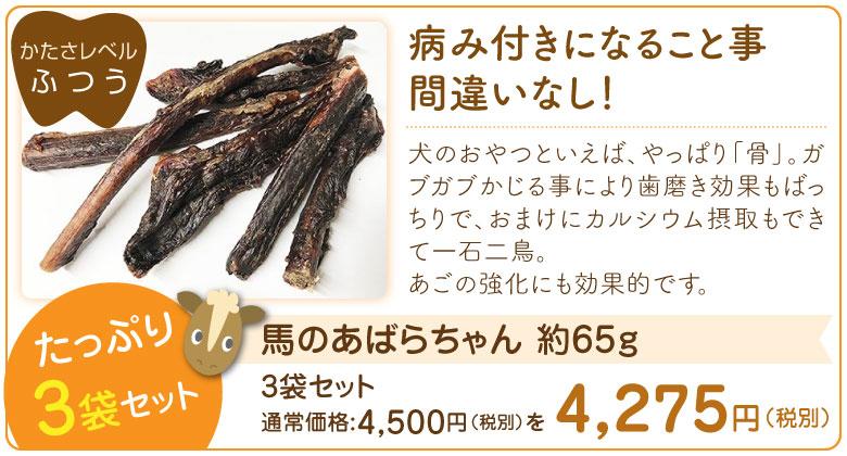 【歯の健康キャンペーン】馬のあばらちゃん 約65g ×3袋セット