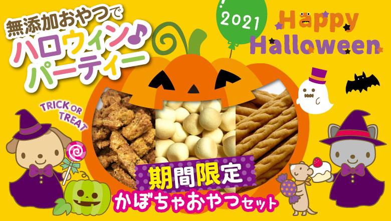 【2021 HAPPY♪ハロウィン】かぼちゃおやつセット