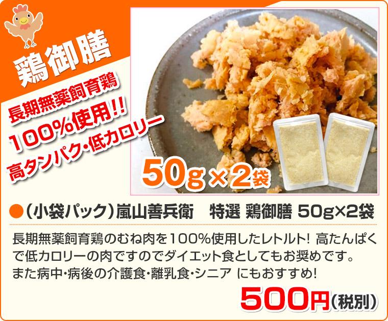 (小袋パック)嵐山善兵衛 特選 鶏御膳 50g×2袋