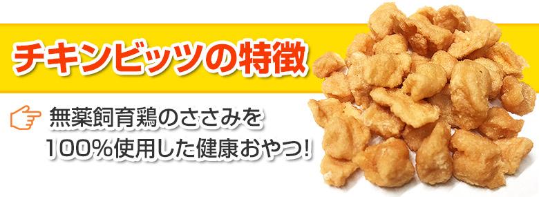 チキンビッツの特徴