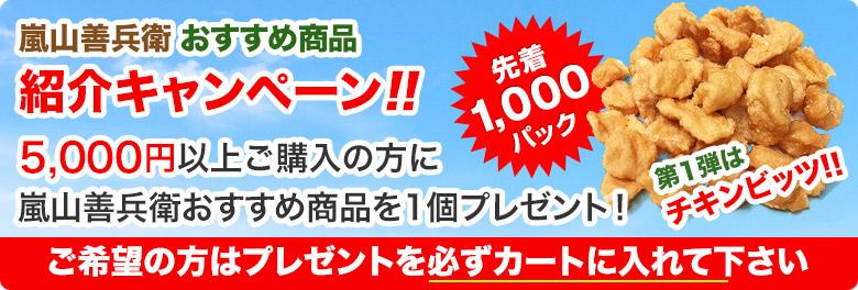 嵐山善兵衛おすすめ商品紹介キャンペーン