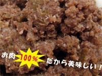 犬猫のレトルト肉「ラム御膳」