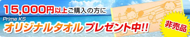 オリジナルタオルプレゼントキャンペーン開催中!!