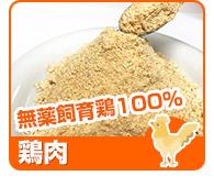 食欲向上パウダー 鶏肉 30g