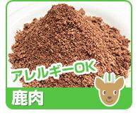 食欲向上パウダー 鹿肉 30g