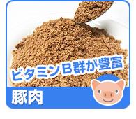 食欲向上パウダー 豚肉 30g