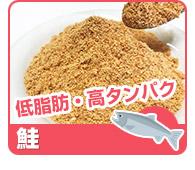 食欲向上パウダー 鮭 30g