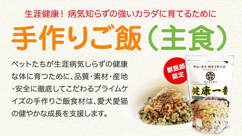 犬猫の手作りご飯(主食) 商品一覧