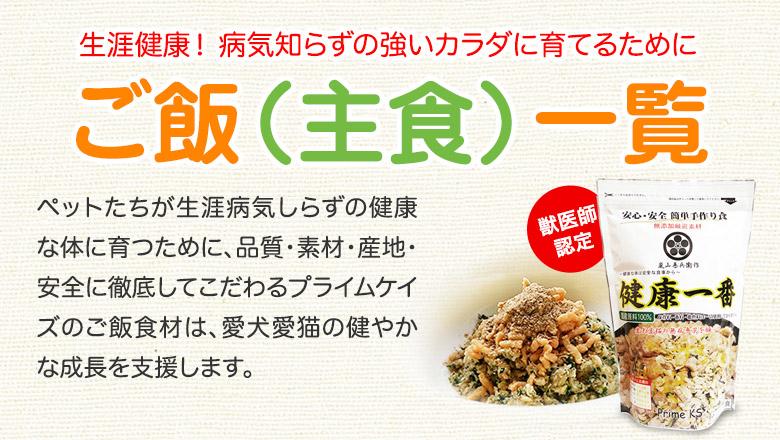 犬猫の手作りご飯&ドライフード 商品一覧