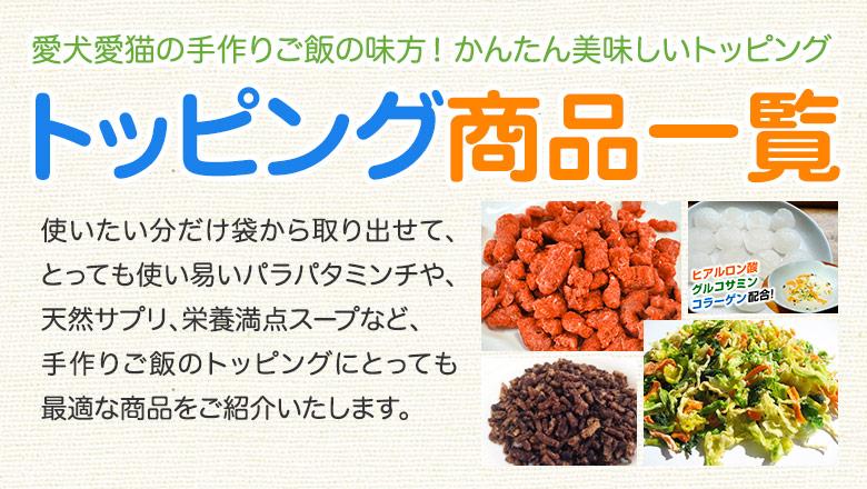 犬猫の手作りご飯のトッピング商品一覧