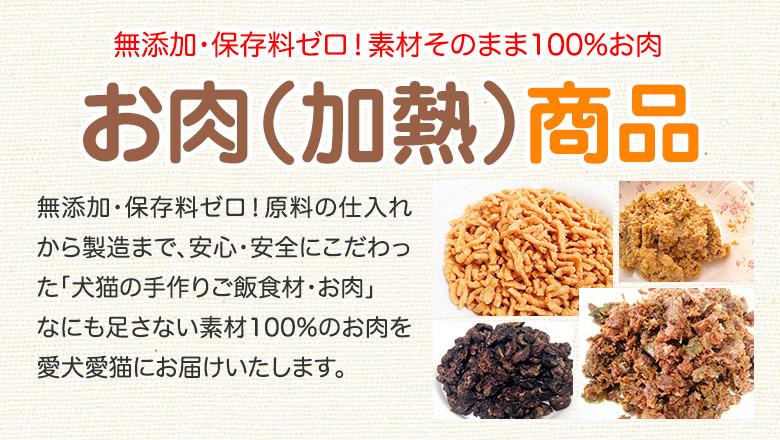 犬猫の手作りご飯におすすめのレトルト肉・乾燥肉 商品一覧