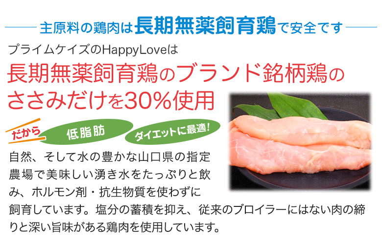 主原料は長期無薬飼育鶏のブランド銘柄鶏のささみだけを30%使用