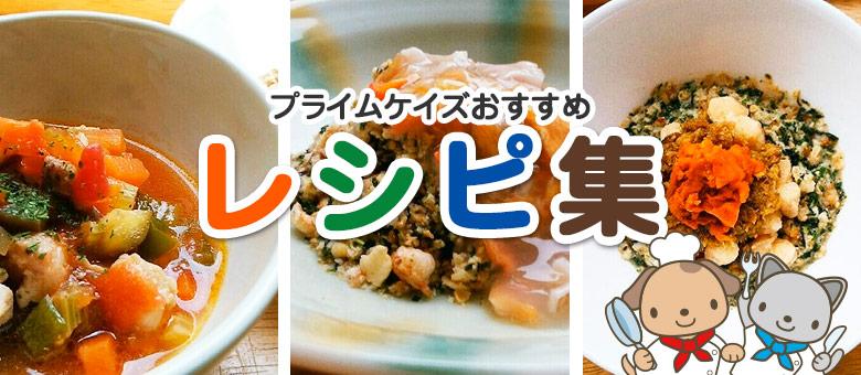 犬猫のかんたん手づくりご飯レシピ集 泌尿器疾患におすすめのレシピ