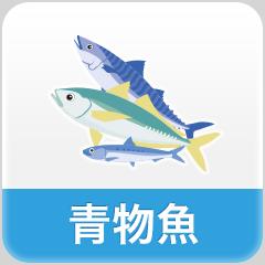 青物魚の商品一覧へ