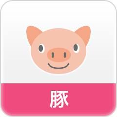 豚の商品一覧へ