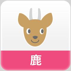 鹿の商品一覧へ