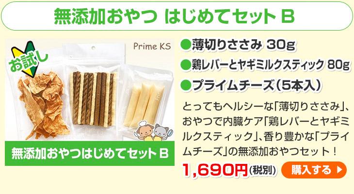 プライムケイズ 無添加おやつ はじめてセットB(薄切りささみ 30g・鶏レバーとヤギミルクスティック 80g・プライムチーズ(5本入))