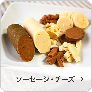 ソーセージ・チーズ