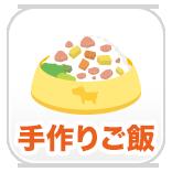 手作りご飯の商品一覧へ
