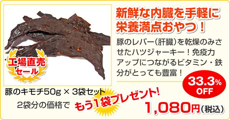 ≪工場直売セール≫ 豚のキモチ 50g × 3袋セット