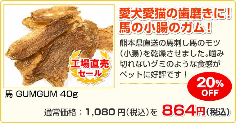 ≪工場直売セール≫ 馬 GUMGUM 40g