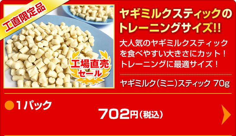 ≪工場直売セール≫ ヤギミルク(ミニ)スティック 90g