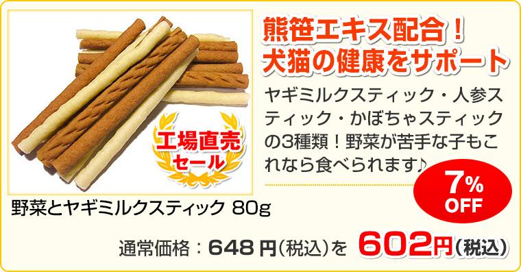 ≪工場直売セール≫ 野菜とヤギミルクスティック 80g