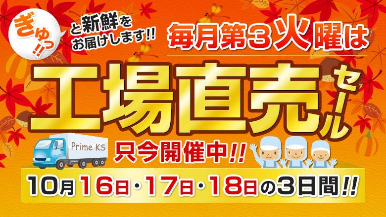 毎月第3火曜日恒例【工場直売セール】朝10時スタート!