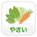野菜のレビュー